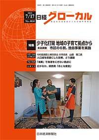 商品画像 日経グローカル