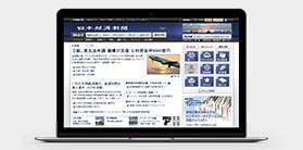 新聞 電子 版 日経