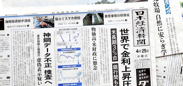 信頼の日本経済新聞 : 日経のメ...