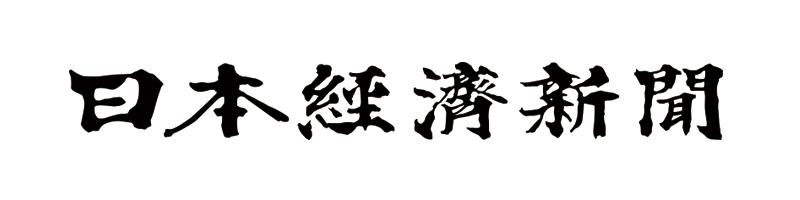 「日本経済新聞」の画像検索結果